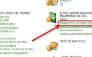 Оплата транспортного налога через сбербанк онлайн ПДДюрист