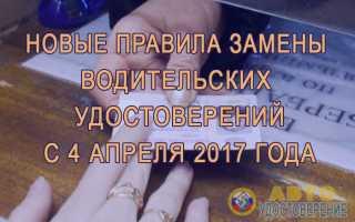 Изменения пдд от 4.04.2017 принесли новые правила и штрафы ПДДюрист