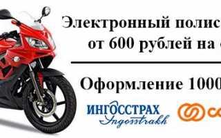 Страховка осаго на мотоцикл ПДДюрист