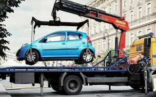 Что делать при эвакуации автомобиля и какой за это штраф ПДДюрист