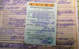 Временное водительское удостоверение ПДДюрист