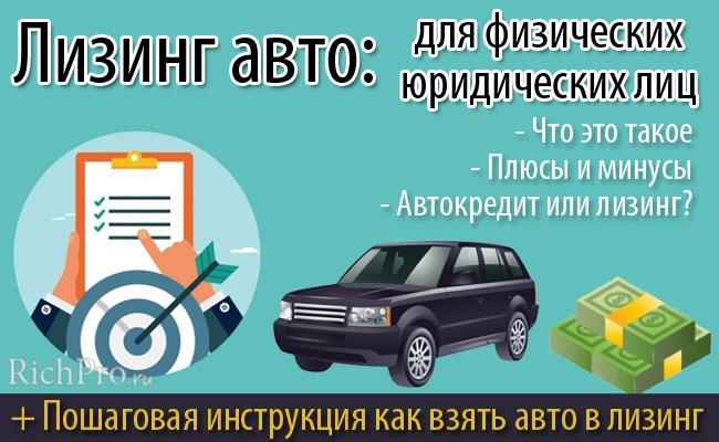Что такое лизинг автомобиля для физических лиц и выгодно ли это ПДДюрист