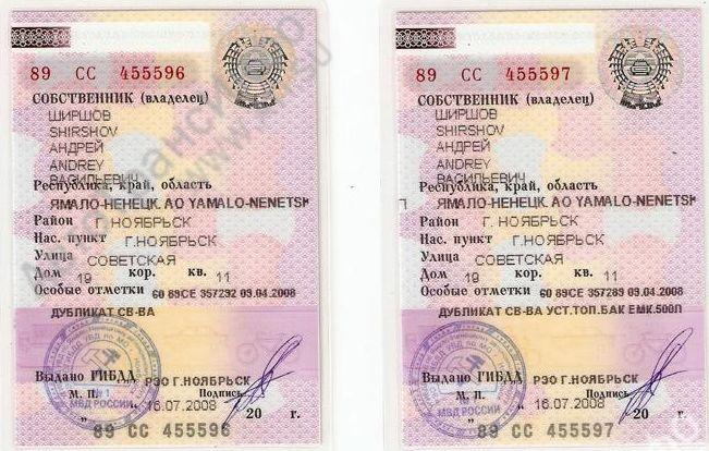 Что такое свидетельство о регистрации транспортного средства? ПДДюрист