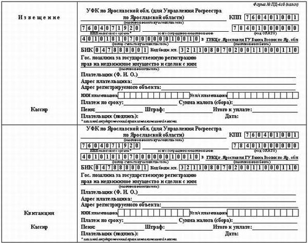 До какой даты нужно оплатить транспортный налог? ПДДюрист