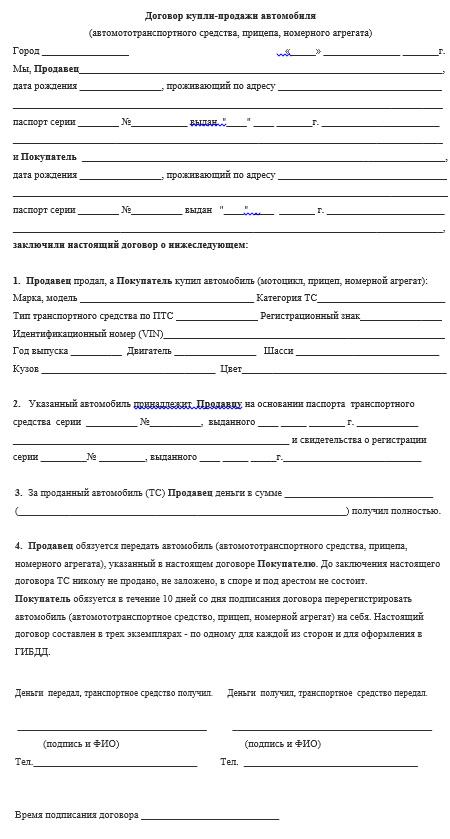 Документы и алгоритм продажи автомобиля ПДДюрист