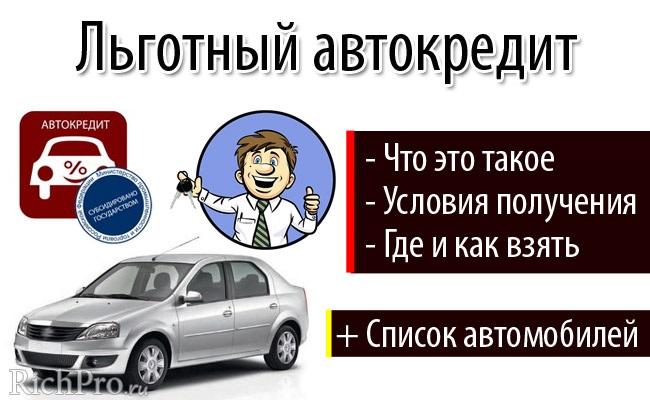 Документы и нюансы автокредита ПДДюрист
