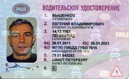 Где написаны серия и номер водительского удостоверения? ПДДюрист
