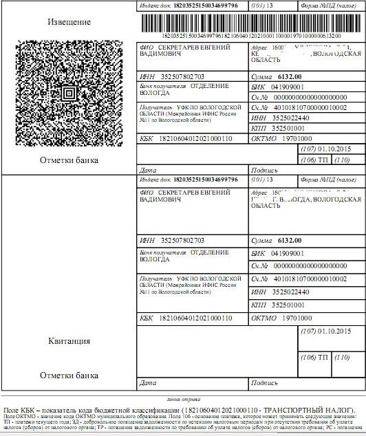 Где взять или распечатать квитанцию на оплату транспортного налога? ПДДюрист