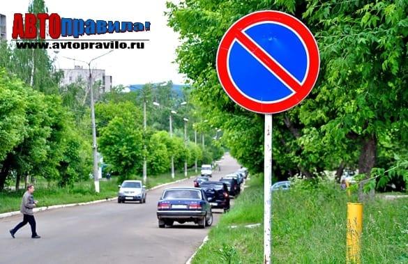 Где запрещена стоянка транспортных средств и какие за это штрафы? ПДДюрист