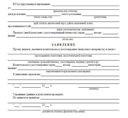Как написать заявление на замену водительского удостоверения? ПДДюрист