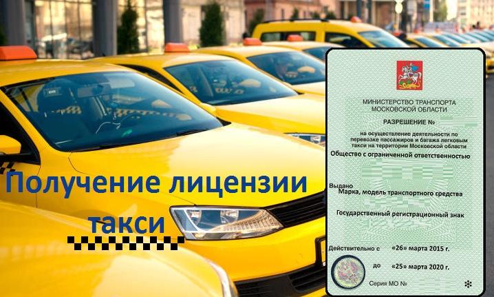 Как оформить и сколько стоит лицензия на такси ПДДюрист