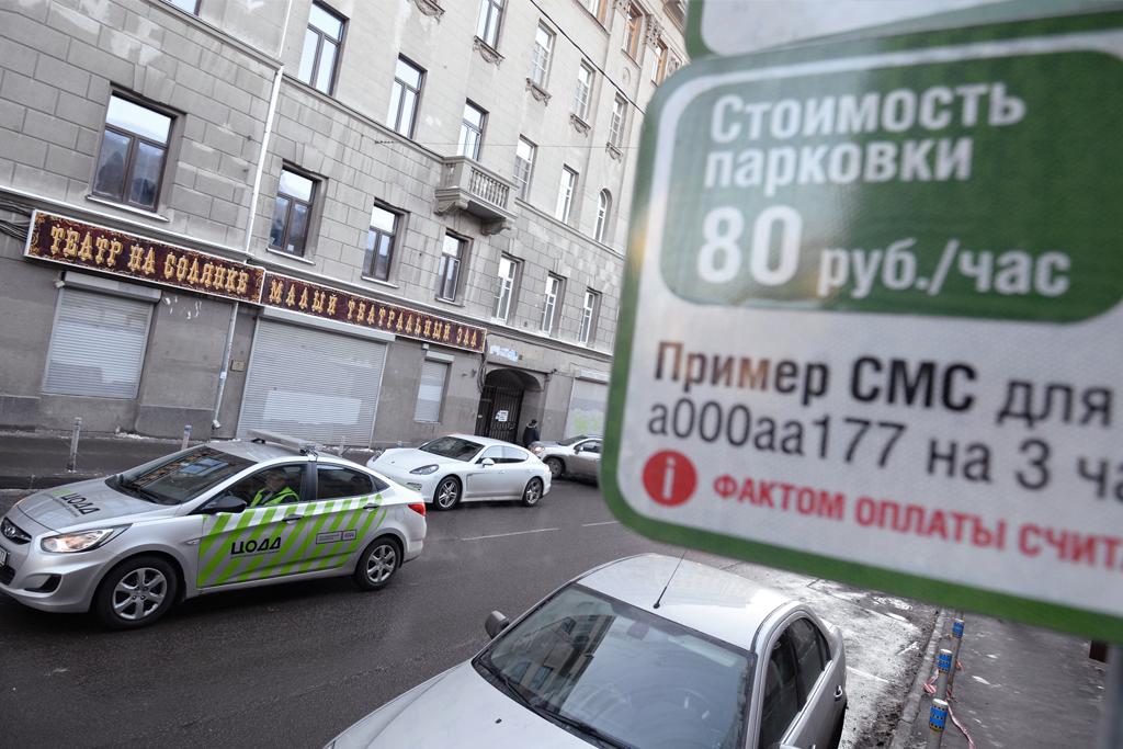 Как оплачивать парковку в москве: все способы ПДДюрист