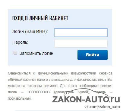 Как оплатить транспортный налог на машину без квитанции? ПДДюрист