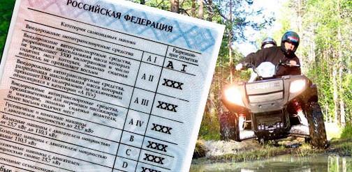 Как получить водительское удостоверение на квадроцикл? ПДДюрист