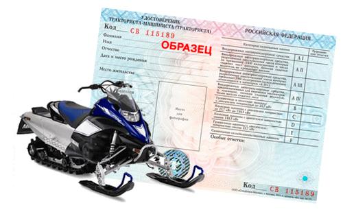 Как получить водительское удостоверение на снегоход? ПДДюрист