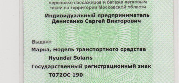 Как проверить лицензию на такси на подлинность? ПДДюрист