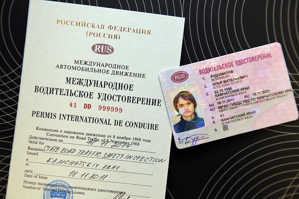 Как сделать международные водительские права и их фото ПДДюрист