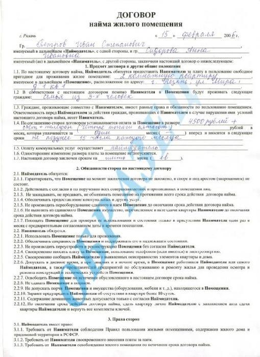 Как составить договор аренды автомобиля между физическими лицами ПДДюрист