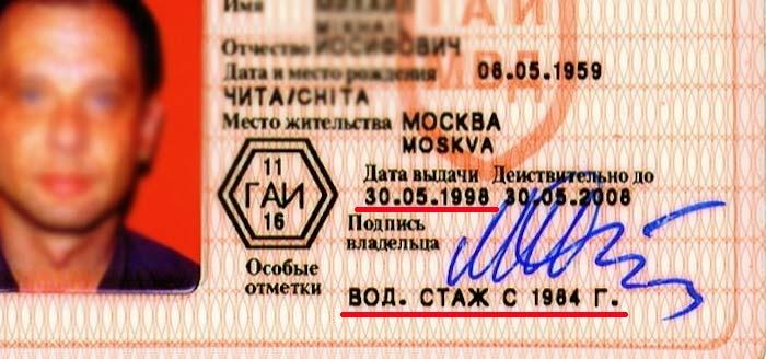 Как узнать дату выдачи первых водительских прав? ПДДюрист