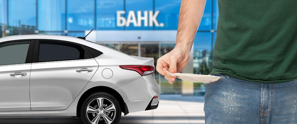Какие существуют варианты продажи кредитного автомобиля ПДДюрист