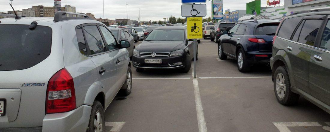 Какой штраф за неправильную парковку в разных местах? ПДДюрист