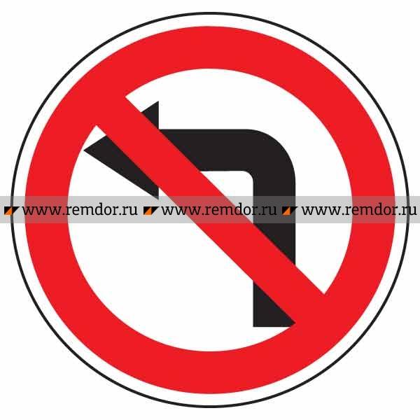 Когда поворачивать налево запрещено? ПДДюрист