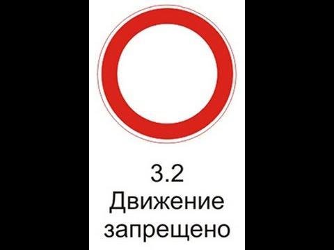 """Кому можно ехать под знак """"движение запрещено""""? ПДДюрист"""