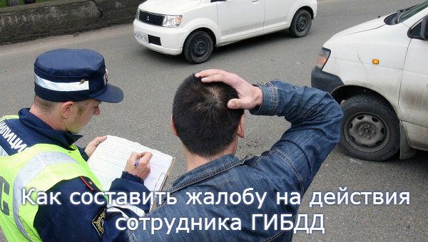 Куда жаловаться на неправомерные действия сотрудников гибдд ПДДюрист