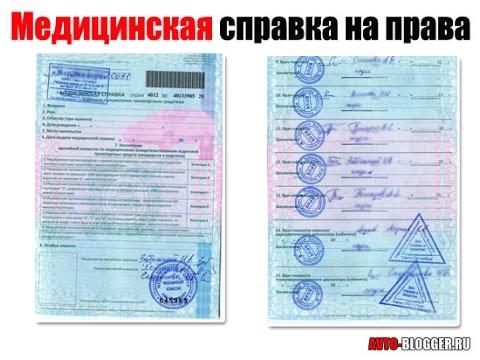 Медсправка для замены водительских прав ПДДюрист