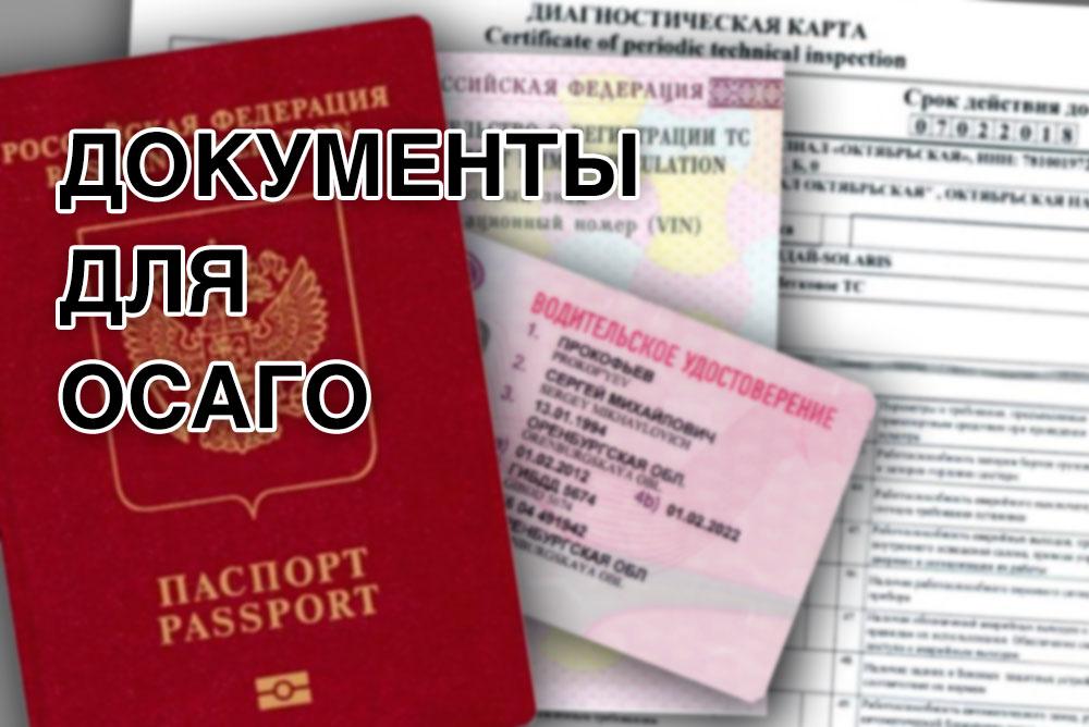 Необходимые документы для оформления осаго ПДДюрист