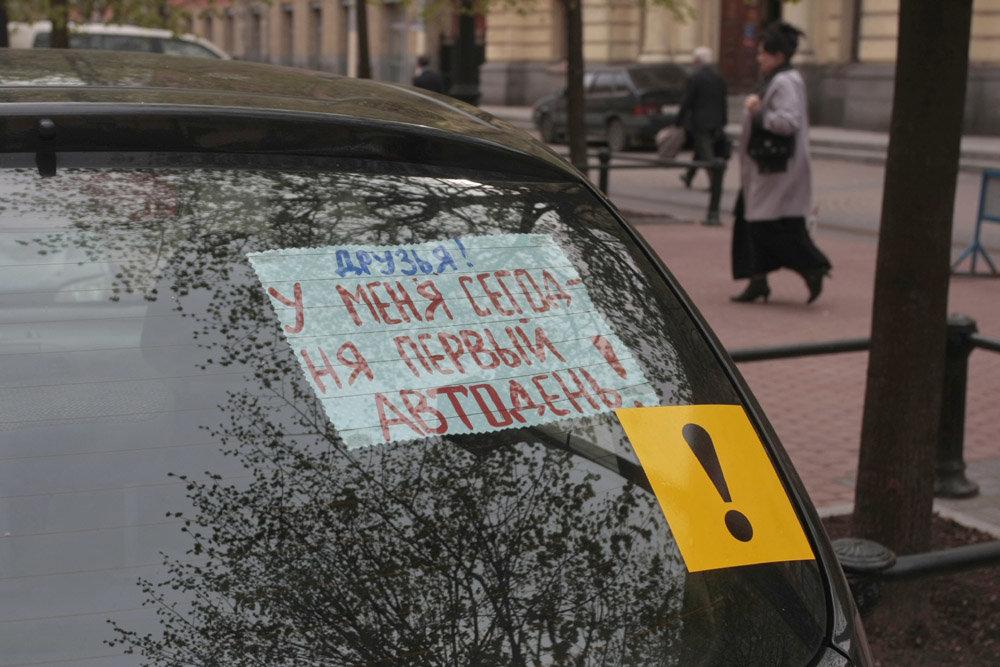 Обязательно ли клеить восклицательный знак начинающему водителю? ПДДюрист