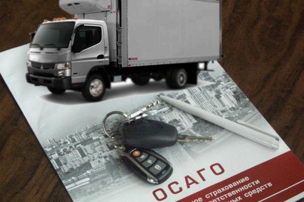 Осаго на грузовой автомобиль ПДДюрист