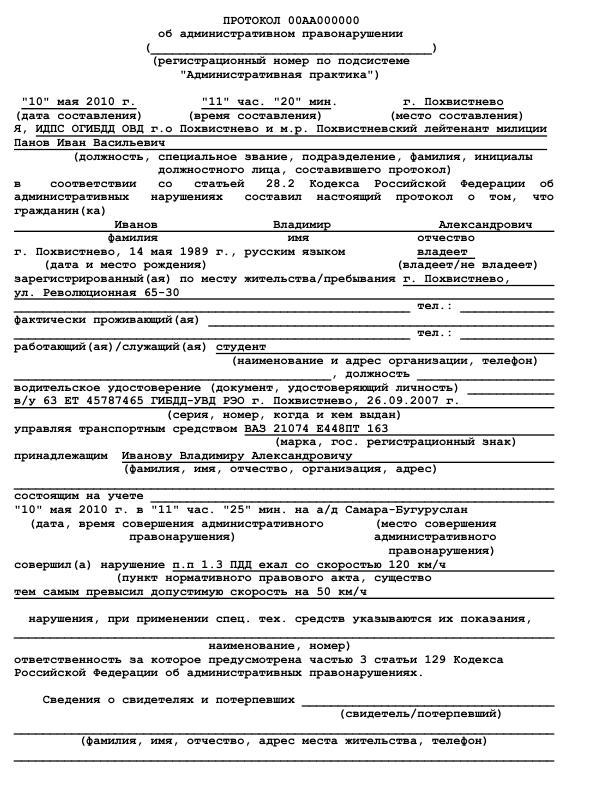 Порядок обжалования протокола об административном правонарушении гибдд ПДДюрист