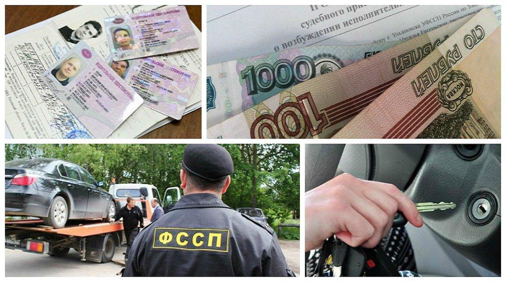 Права вернут только после уплаты задолженности по штрафам ПДДюрист