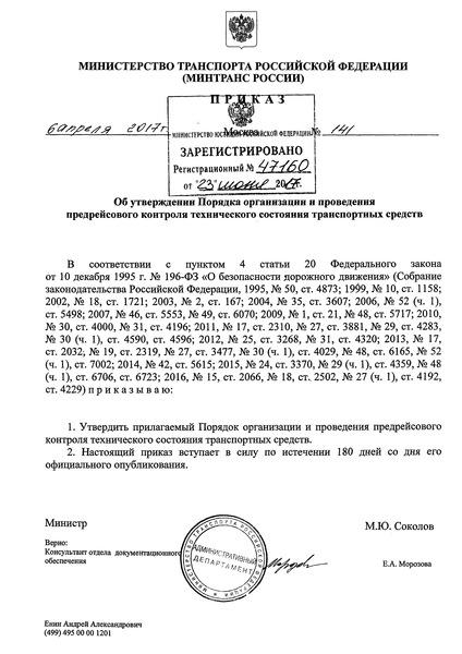 Предрейсовый контроль технического состояния транспортных средств ПДДюрист