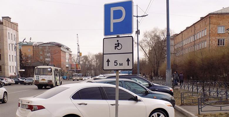 Штраф за занятие парковки для инвалидов ПДДюрист