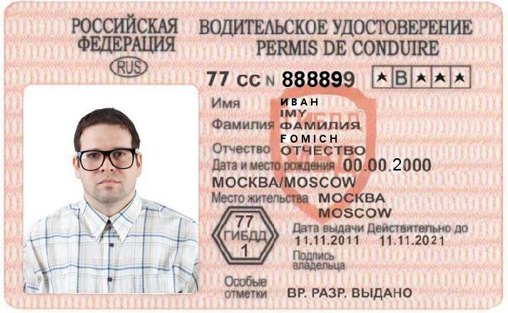 Требования к фотографиям на водительские права ПДДюрист