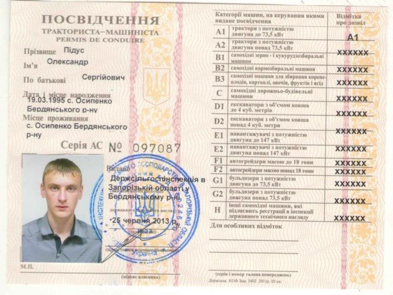 Водительское удостоверение тракториста-машиниста ПДДюрист