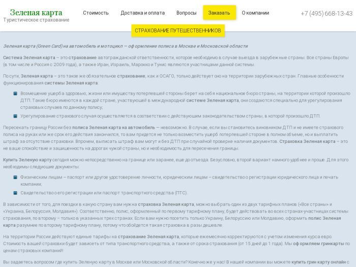 """Все что нужно знать о страховке """"зеленая карта"""" ПДДюрист"""