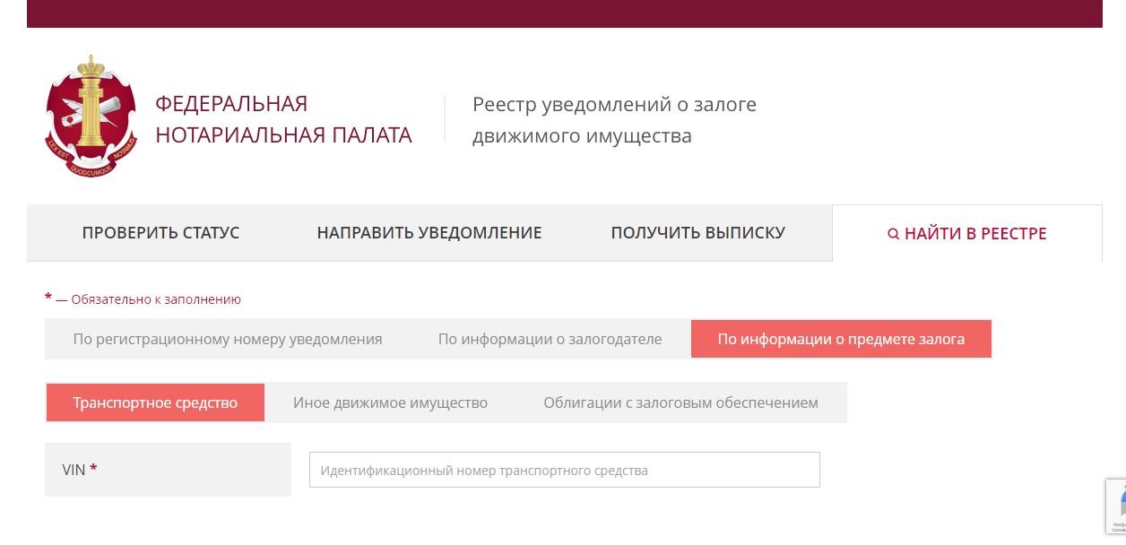 Залоговый реестр автомобилей ПДДюрист