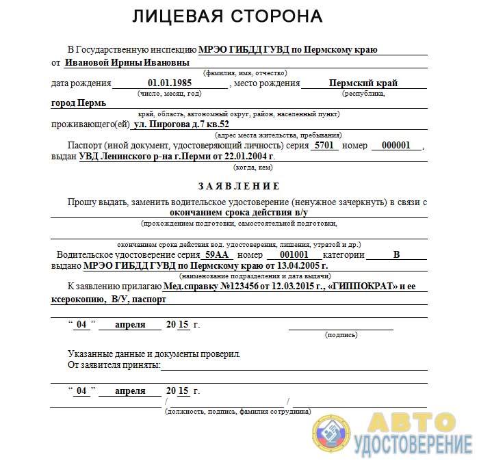 Замена водительских прав в связи с окончанием срока действия ПДДюрист