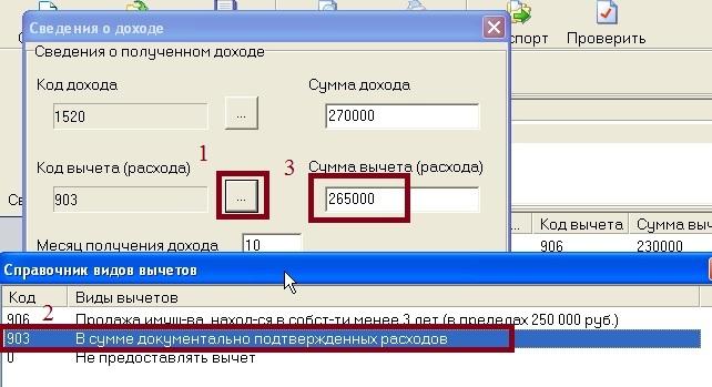 Заполнение и документы для 3-ндфл при продаже автомобиля ПДДюрист