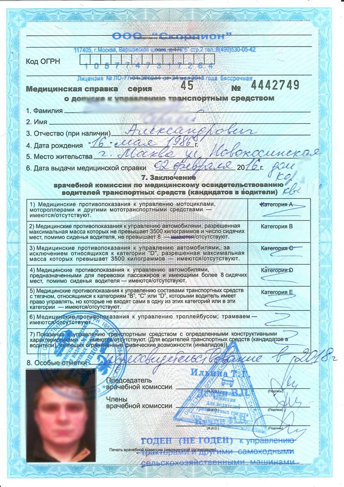 действие медицинской справки на водительское удостоверение